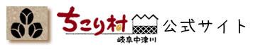ちこり村公式サイト