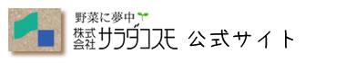 株式会社サラダコスモ公式サイト