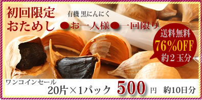 black-garlic-onecoin