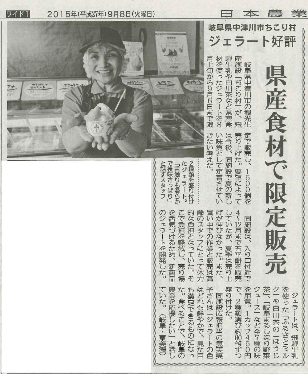 ○日本農業20150915121253514_0004ーsv