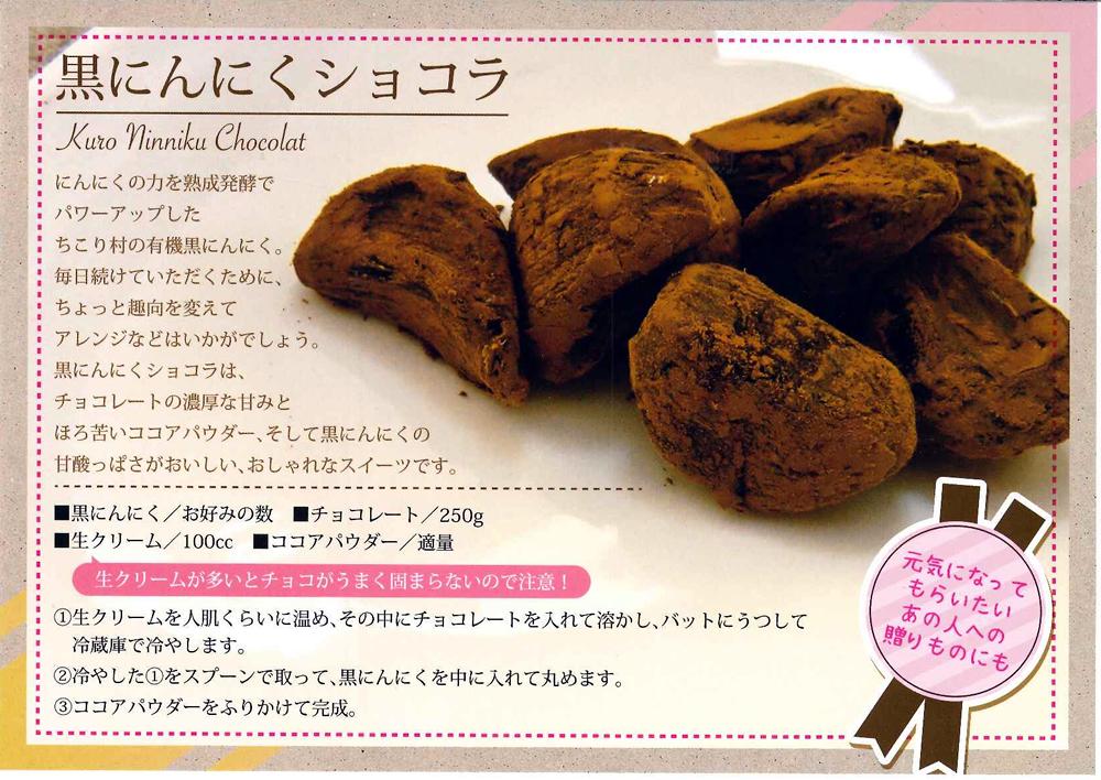 kuroninnikuchocolate