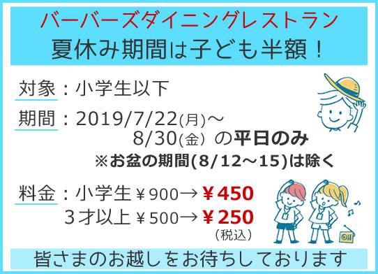 レストラン夏休みの平日は子ども半額!