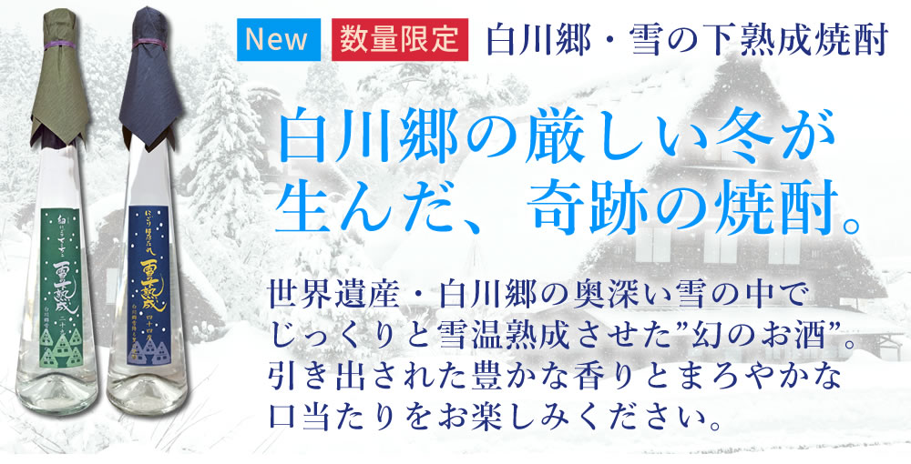 【限定品】雪の下熟成焼酎