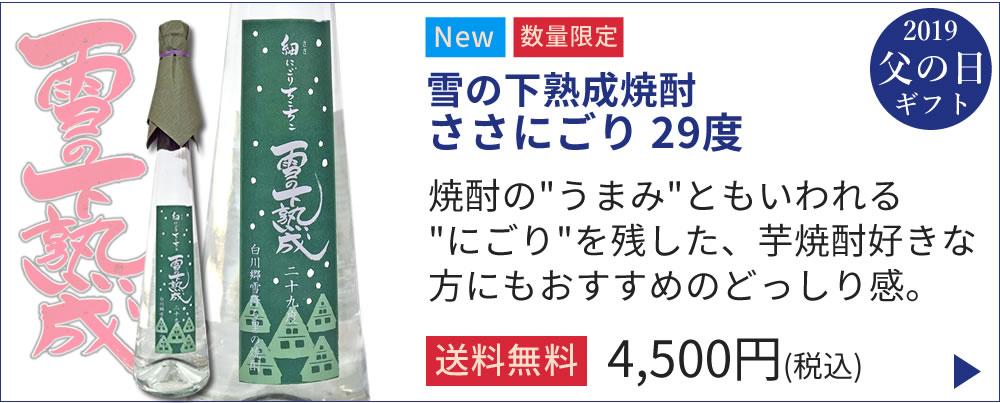 【限定品】雪の下熟成焼酎29度 ささにごり