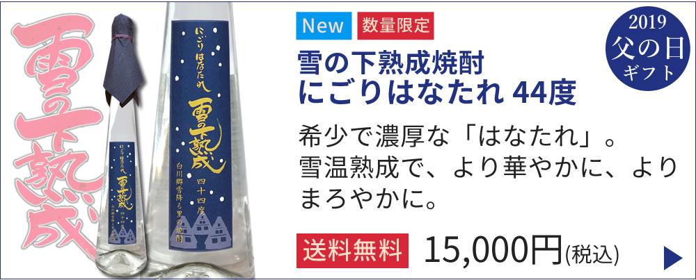 【限定品】雪の下熟成焼酎44度 にごりはなたれ