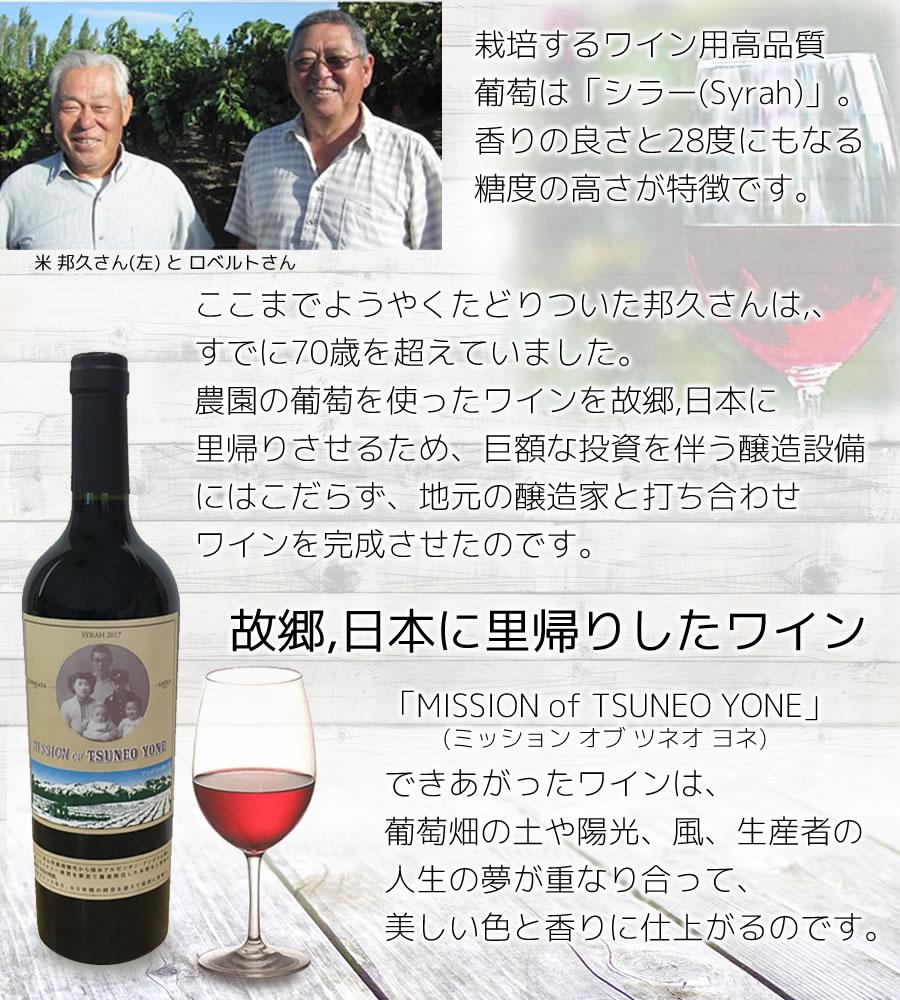 夢を受け継いだワインを日本へ