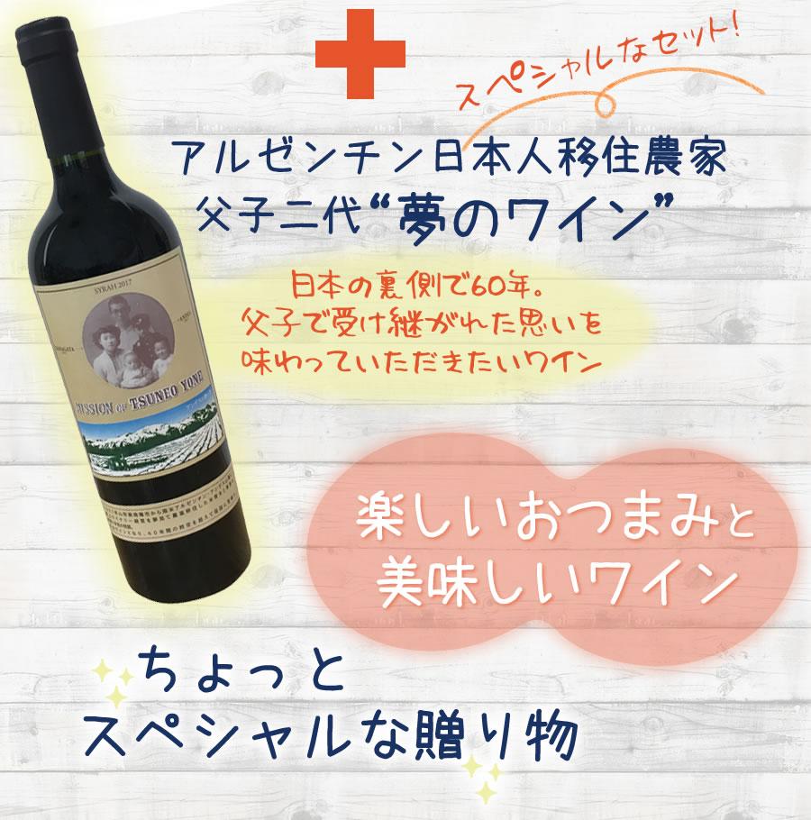 父子二代夢のワインサプライズ!