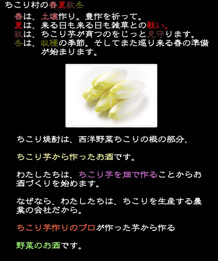 畑で芋から手づくり焼酎ちこちこ012