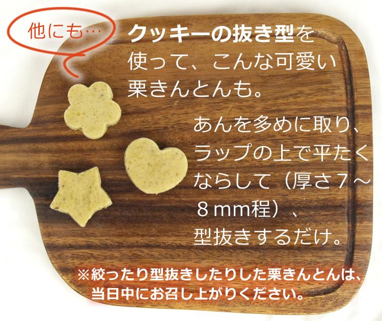 クッキーの型で抜いて可愛い形の栗きんとん