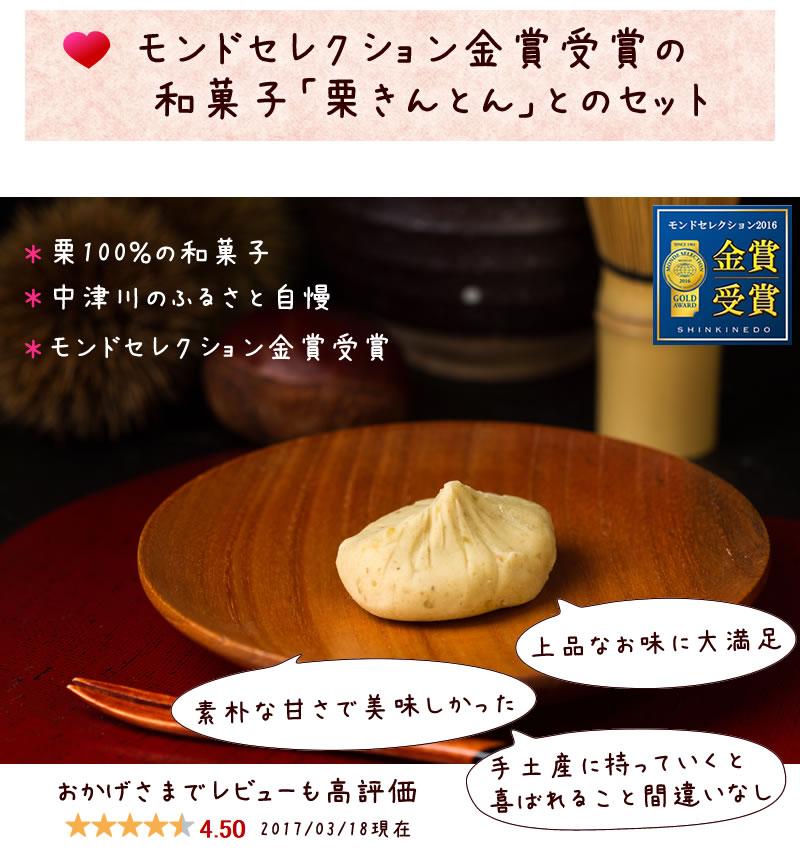 中津川の銘菓栗きんとん