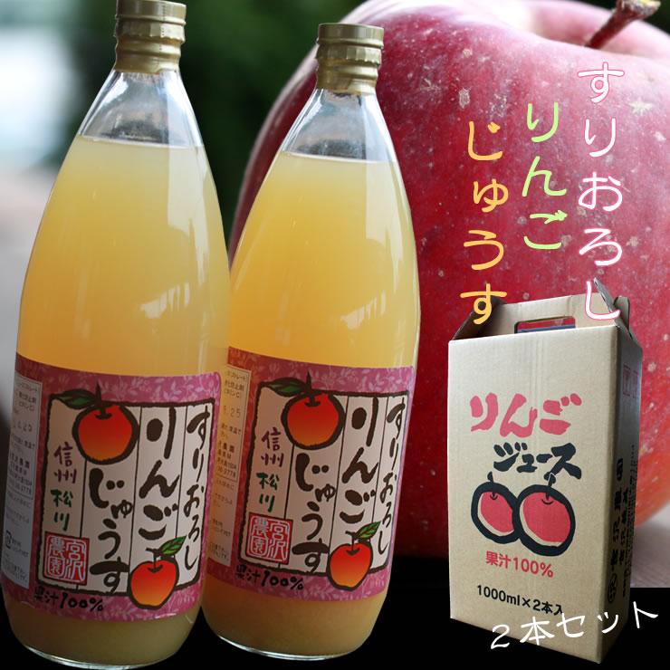 【再入荷】すりおろし<br>りんごジュース2本セット