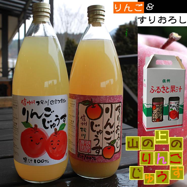 【再入荷】すりおろし<br>りんごジュース各1本セット