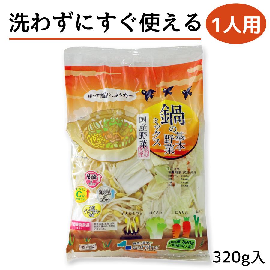 鍋の基本野菜ミックス