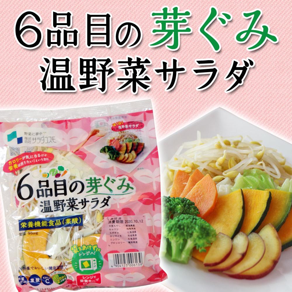 温野菜サラダ 6品目の芽ぐみ