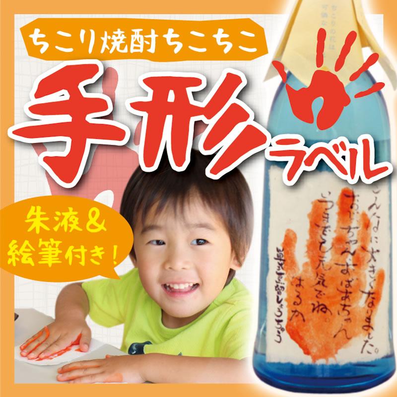 手形ラベル