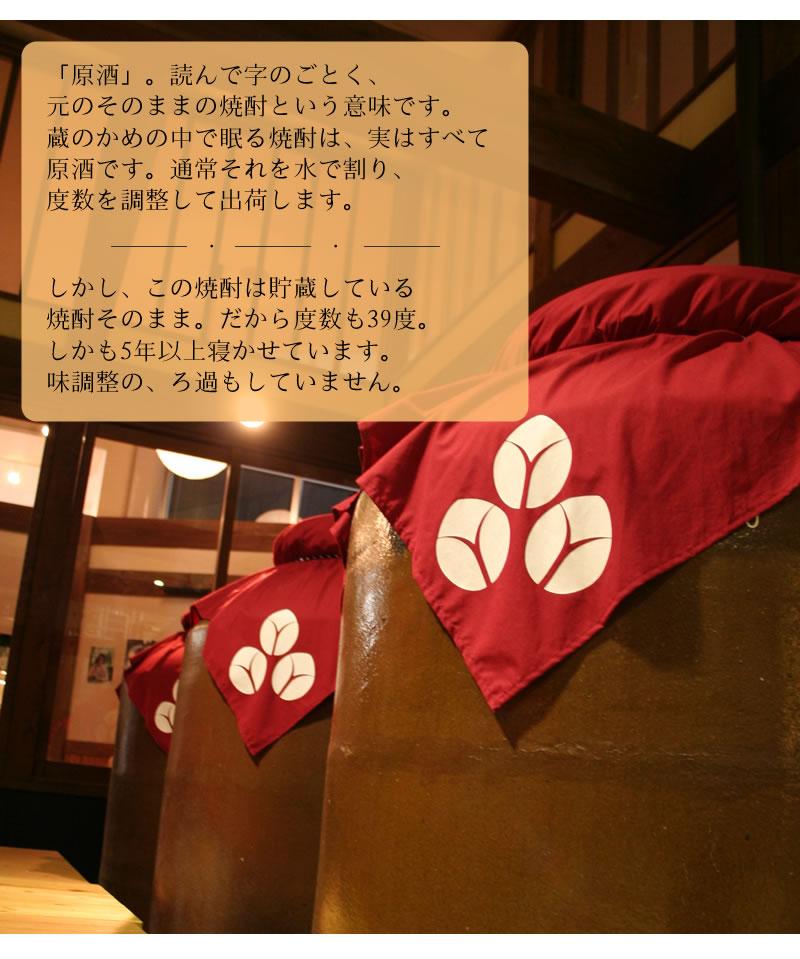 日本で畑で芋から手づくりのお酒『ちこり焼酎ちこちこ無濾過常圧33度』