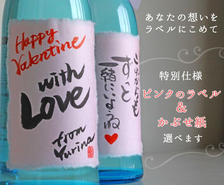 バレンタイン限定ピンクのラベルとかぶせ紙選べます