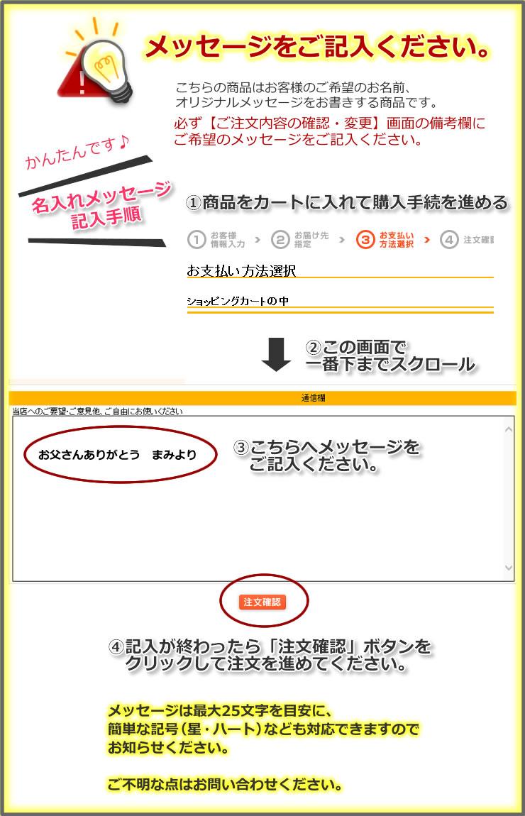 【F】メッセージを備考欄にご記入ください