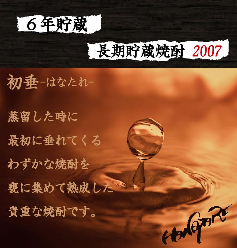長期貯蔵焼酎初垂2007減圧蒸留44°