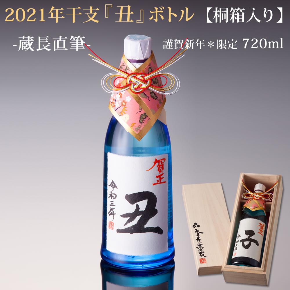 桐箱入り・干支ボトル<丑>【送料無料】