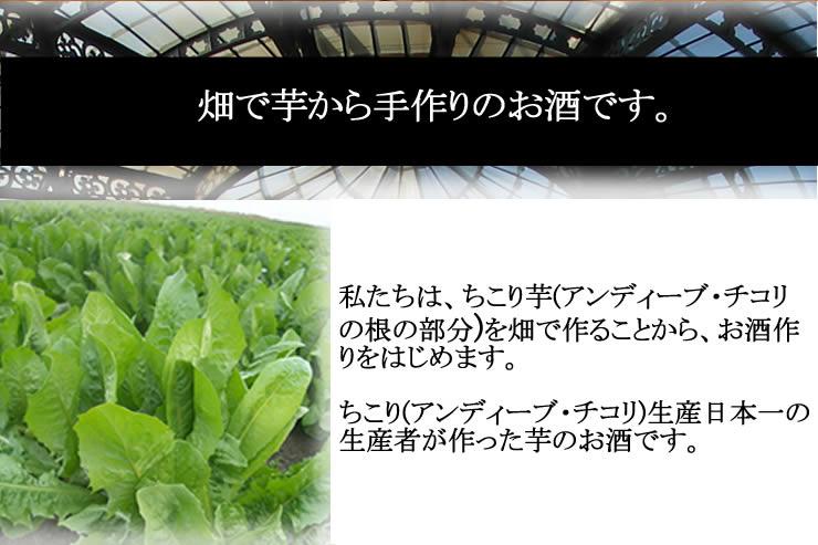 日本で畑で芋から手づくりのお酒『アンディーヴ・グラッパ44°』芳醇な香りと強いテイスト