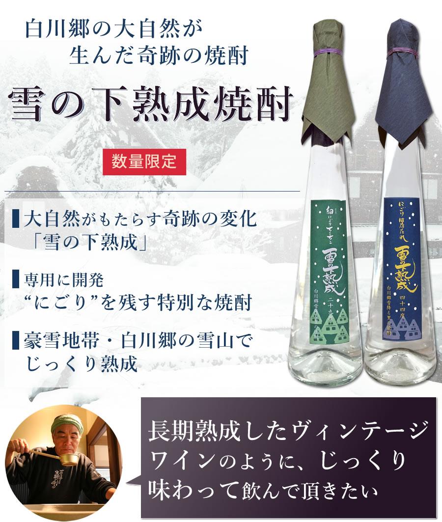 【限定品】白川郷・雪の下熟成焼酎