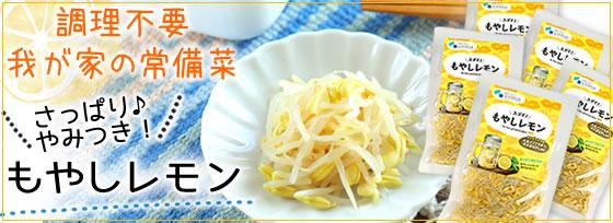調理不要な我が家の常備菜「もやしレモン」