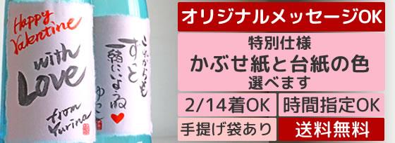2021バレンタイン☆特別仕様ピンクのラベル&かぶせ紙選べます
