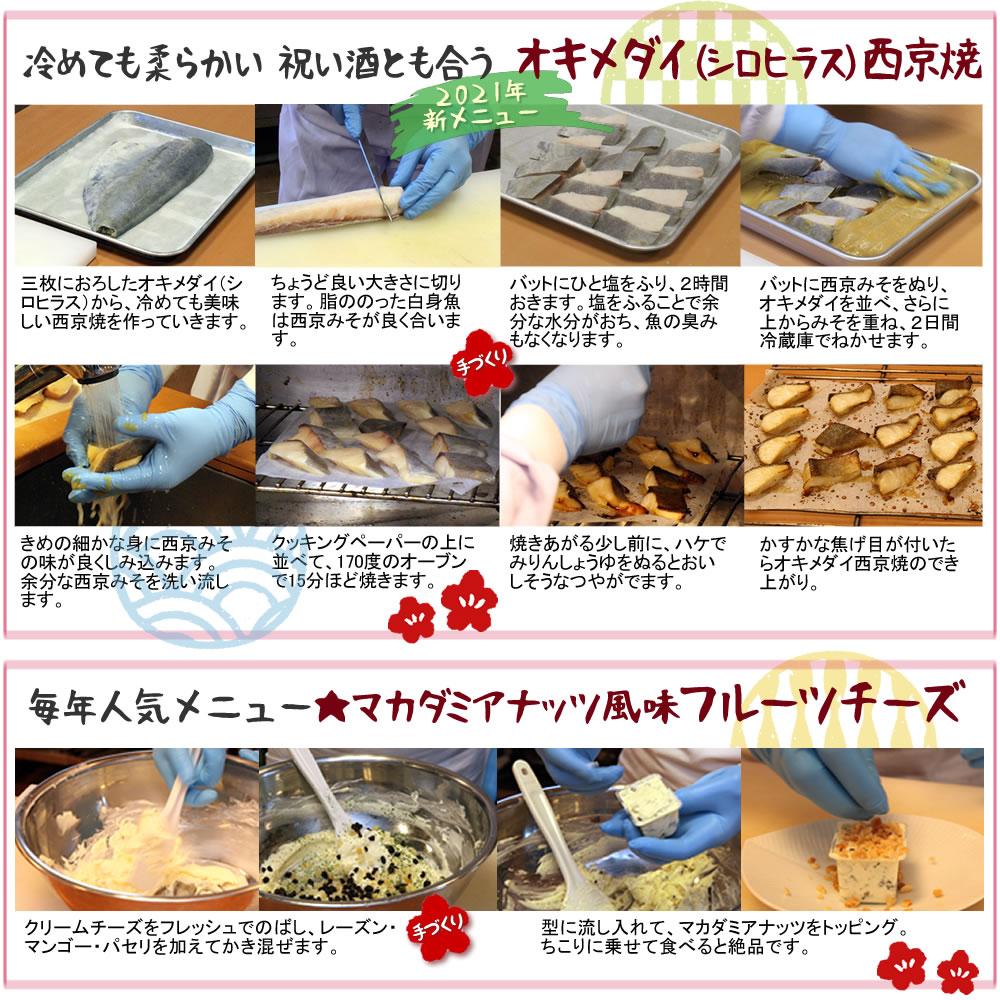 銀ガレイ西京焼