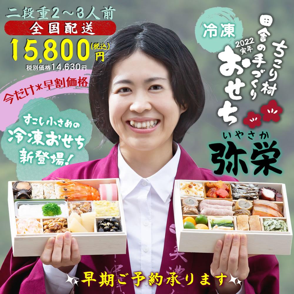 24品冷凍おせち【弥栄*いやさか】