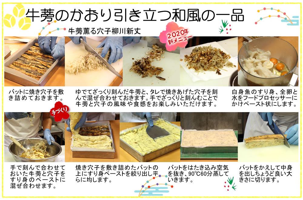 new)牛蒡薫る穴子柳川新丈