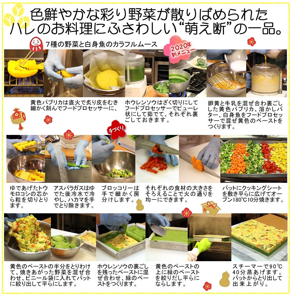new)7種の野菜と3種の魚のカラフルムース