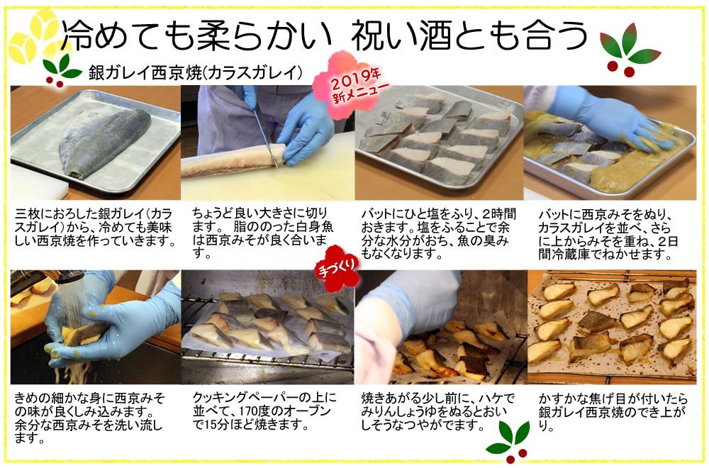 new)銀ガレイ西京焼