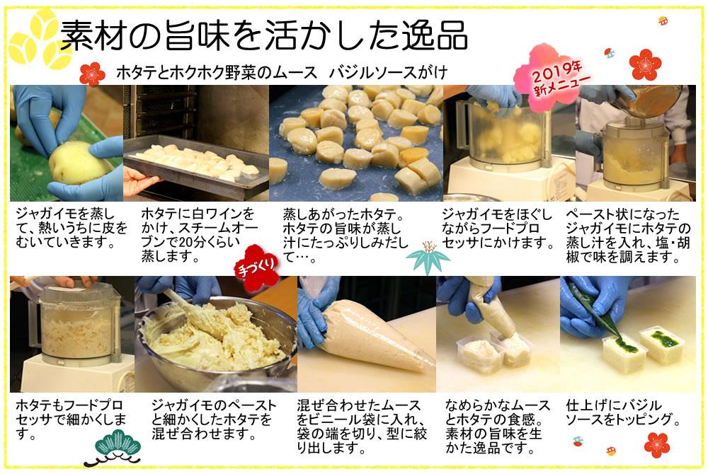 new)ホタテとホクホク野菜のムース