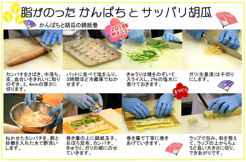 new)かんぱちと胡瓜の錦紙巻